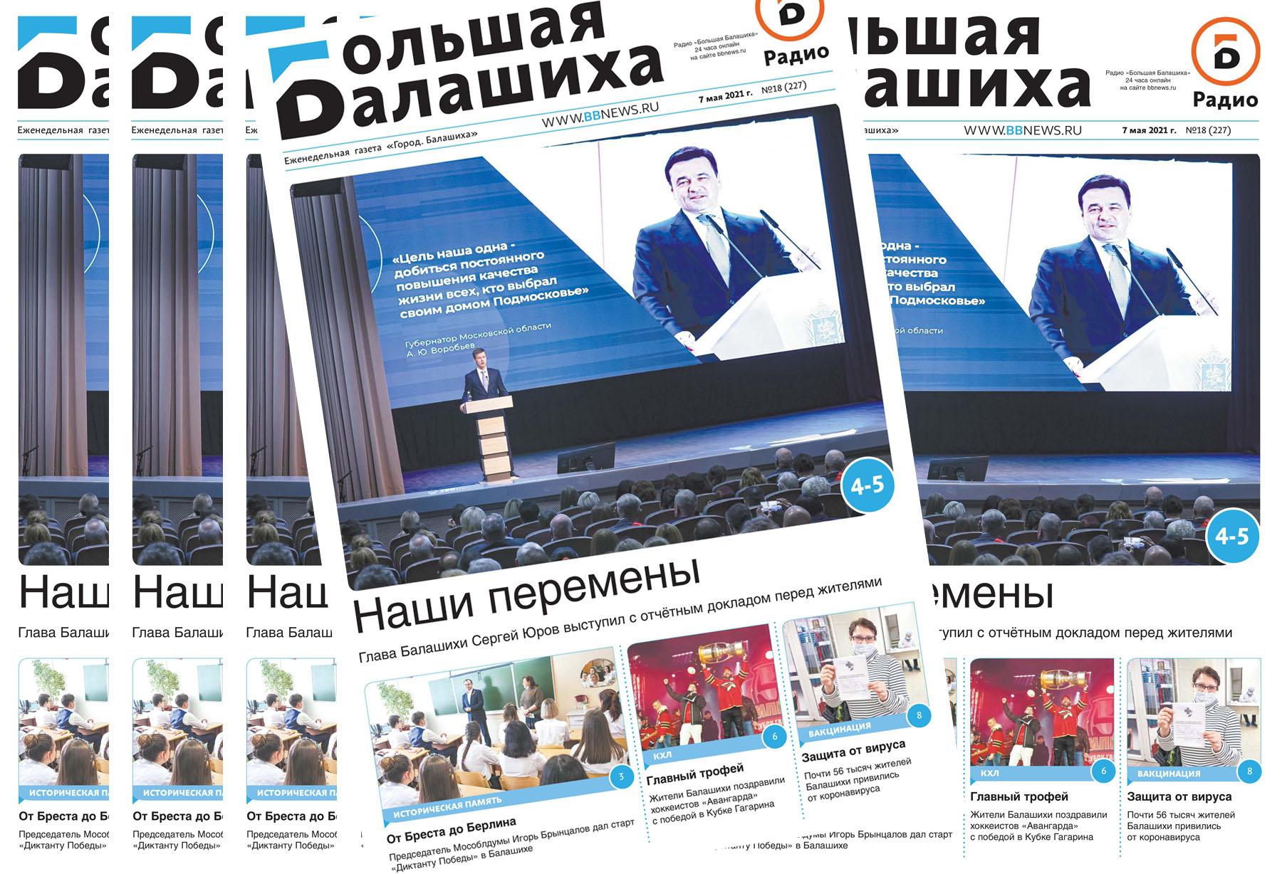 Вышла газета «Город Балашиха» №18 (227)