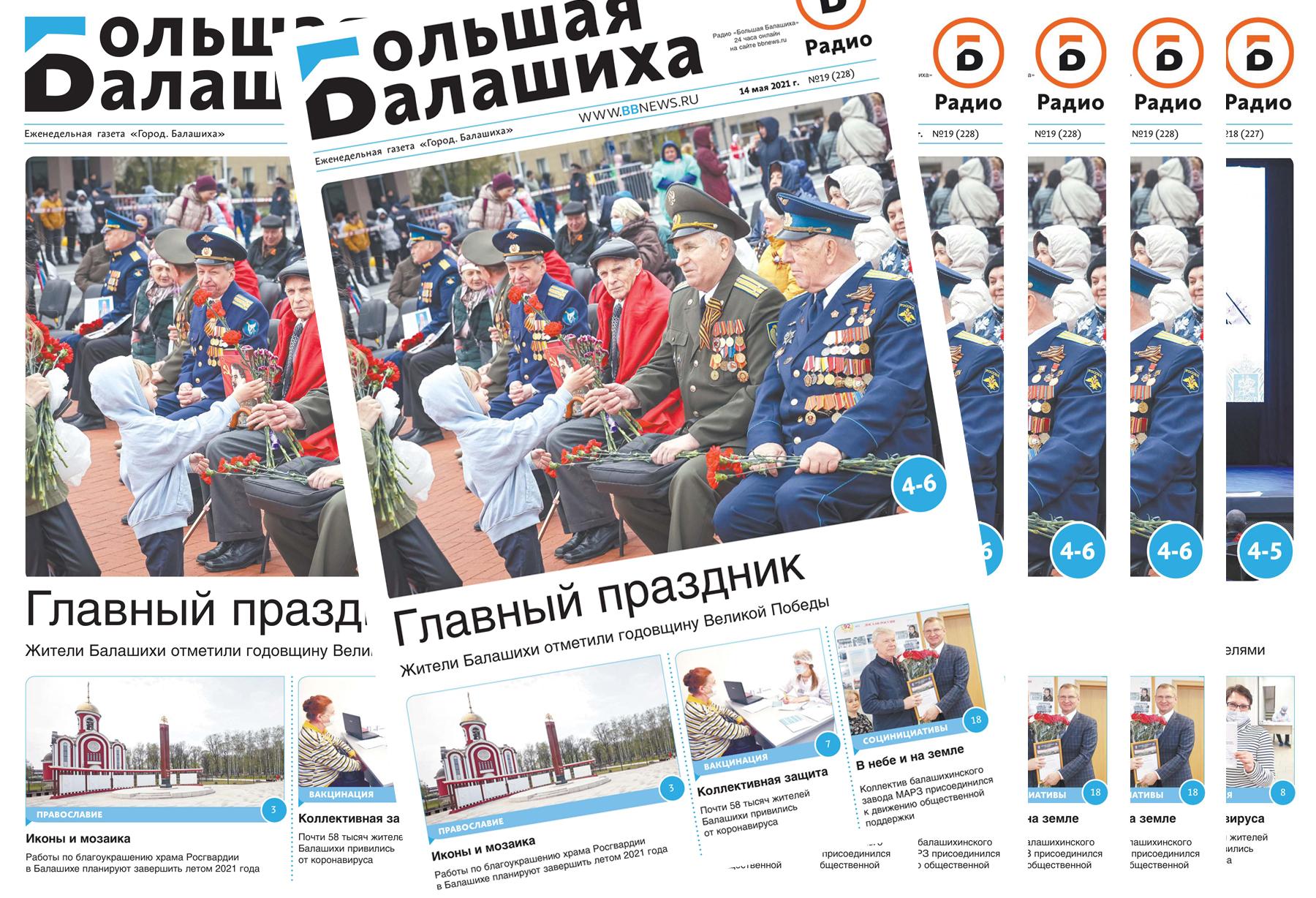 Вышла газета «Город Балашиха» №19 (228)