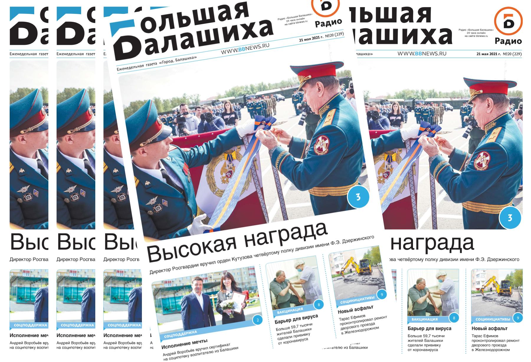Вышла газета «Город Балашиха» №20 (229)