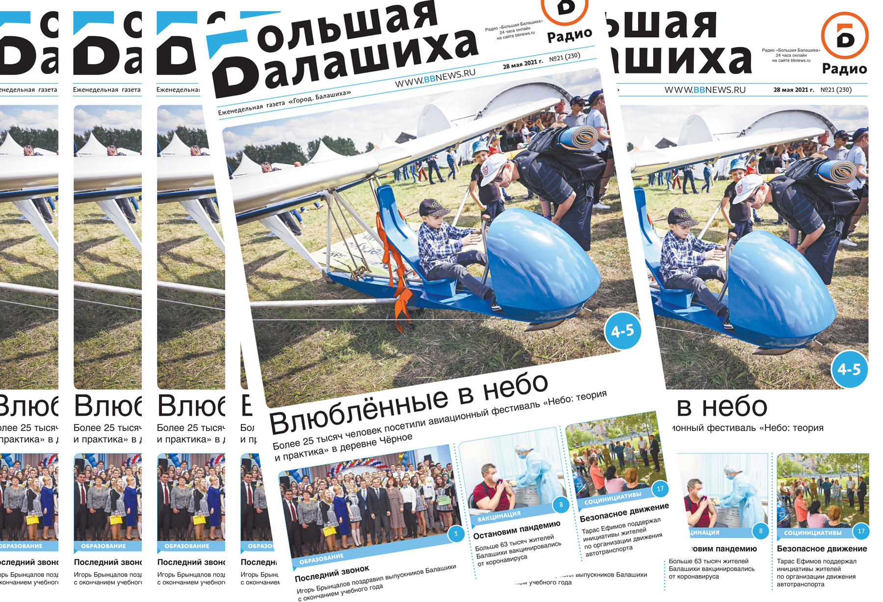 Вышла газета «Город Балашиха» №21 (230)