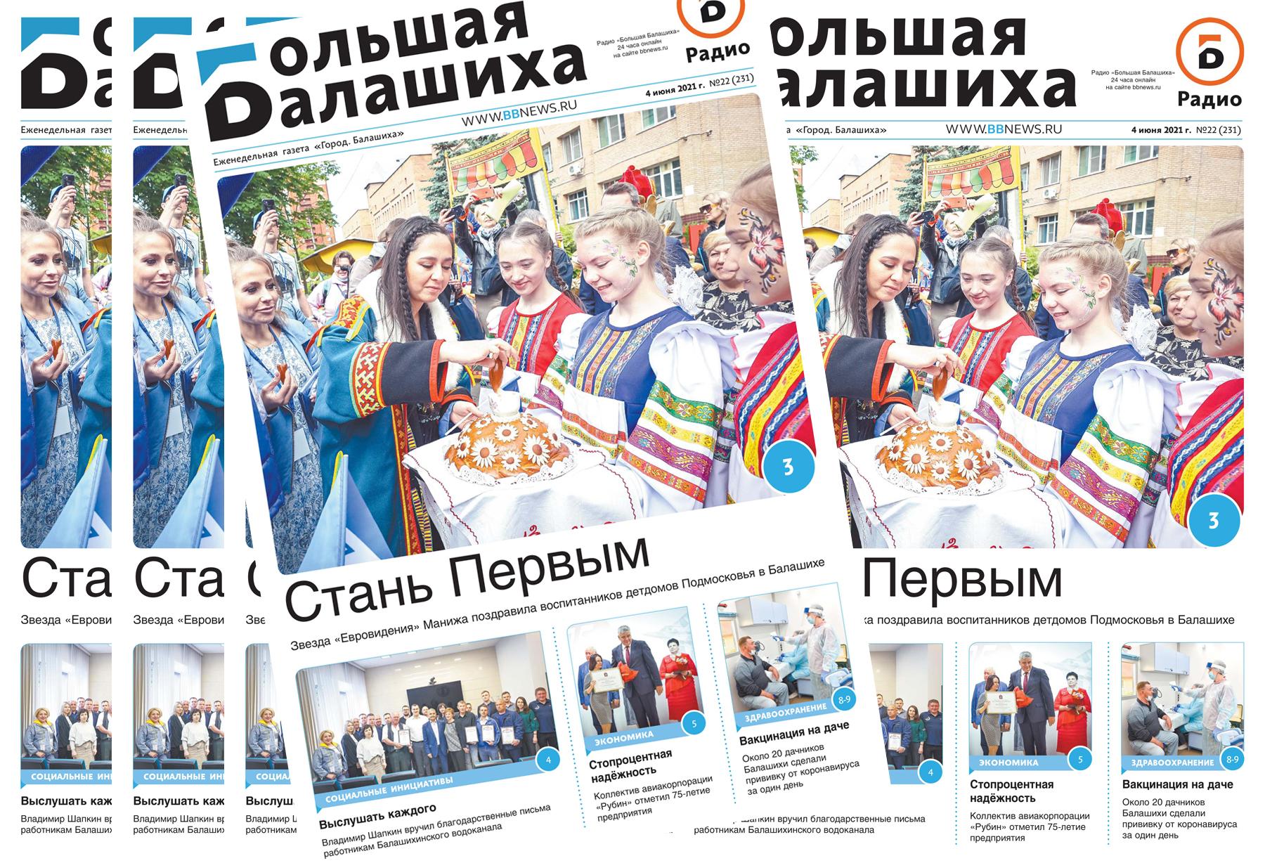 Вышла газета «Город Балашиха» №22 (231)