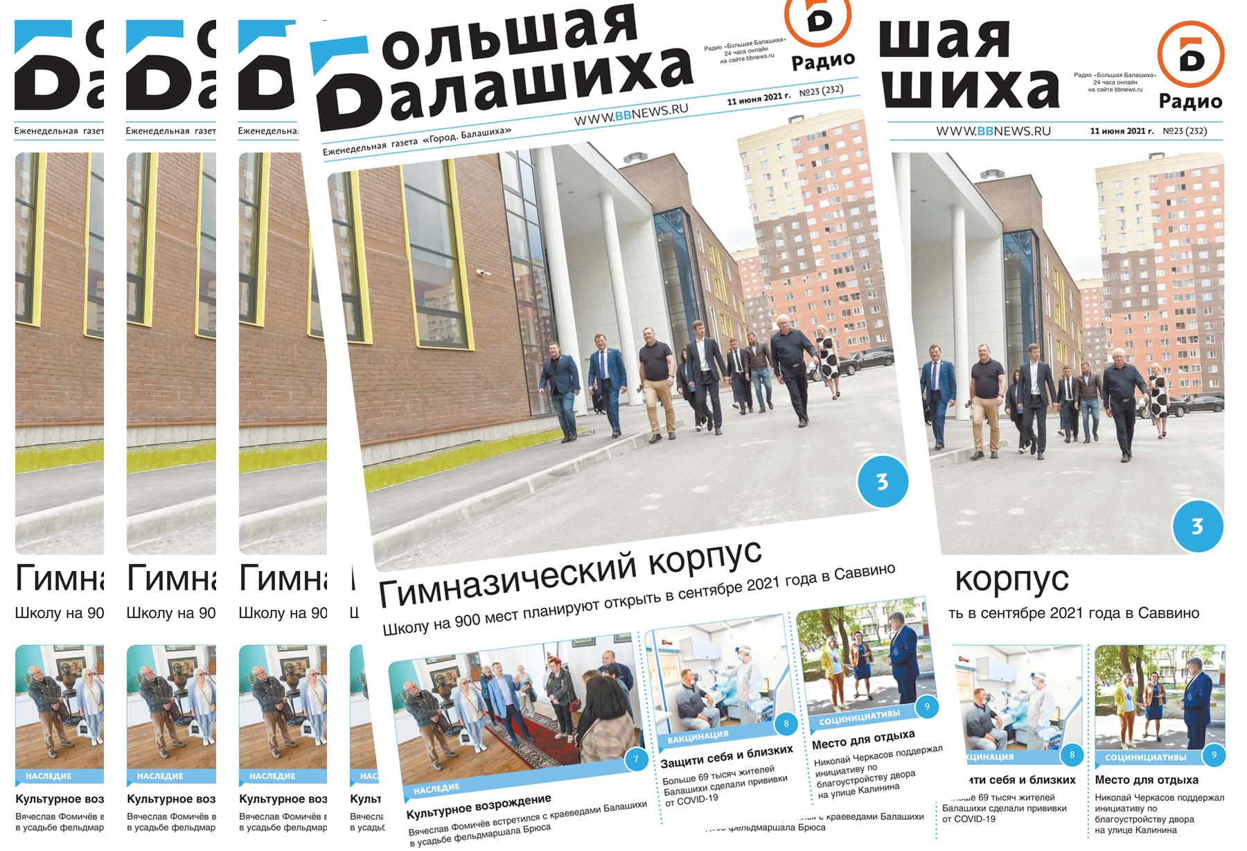 Вышла газета «Город Балашиха» №23 (232)