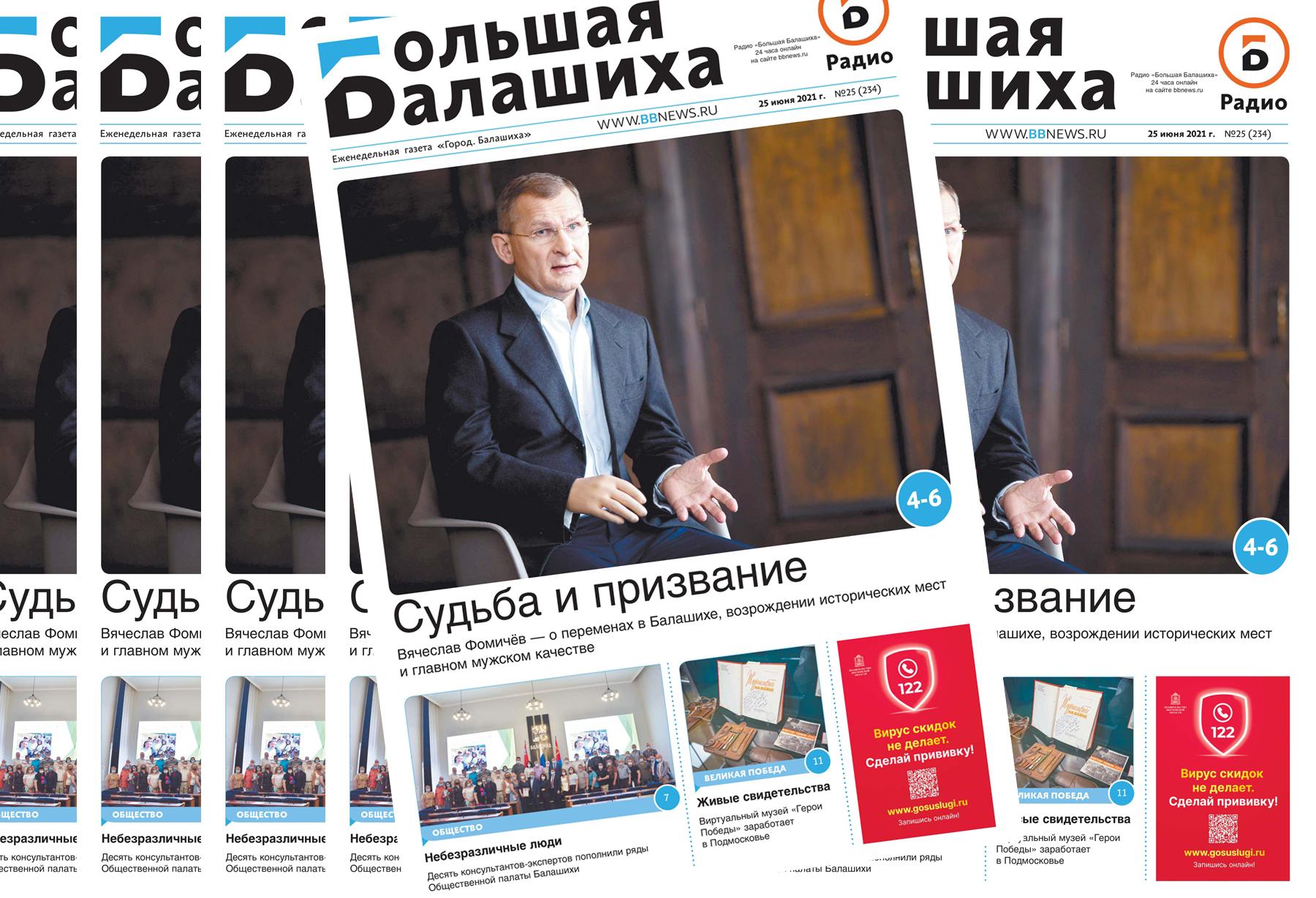 Вышла газета «Город Балашиха» №25 (234)