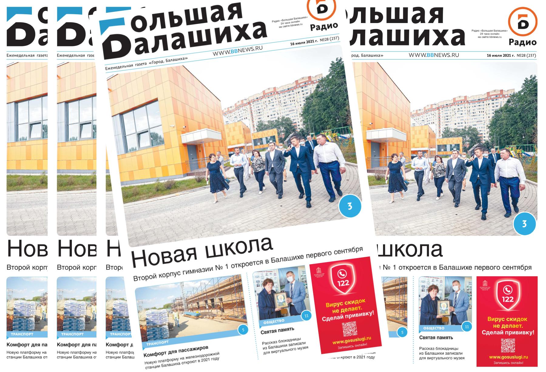 Вышла газета «Город Балашиха» №28 (237)